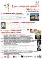 źródło: http://www.rodacynasyberii.pl/aktualnosc/142