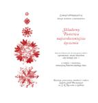 Karta świąteczna z życzeniami. Kliknięcie w miniaturkę obrazka spowoduje wyświetlenie powiększonego zdjęcia.